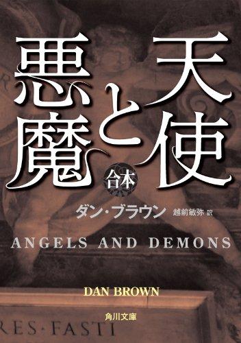 天使と悪魔(上中下合本版) (角川文庫)