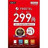 Amazon Prime会員限定 データ追加容量プレゼント 【FREETEL SIM】299円 全プラン対応パック データ通信/音声通話(ナノ/マイクロ/標準SIM) AMZ-FTSIMX-ENT-AP