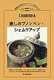 癒しのプノンペン・シェムリアップ: 現地在住日本人ライターが案内する (TOKYO NEWS BOOKS)