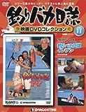 釣りバカ日誌 映画DVDコレクション 11号 (釣りバカ日誌 イレブン 2000年公開) [分冊百科] (DVD付)