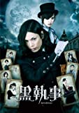 黒執事 DVDスタンダード・エディション