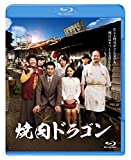 焼肉ドラゴン [Blu-ray]
