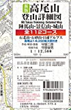 新版 高尾山登山詳細図 全112コース 1:12,500 (首都圏登山詳細図)