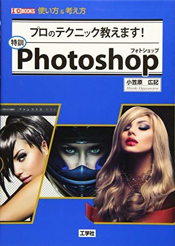 特訓Photoshop―プロのテクニック教えます! (I・O BOOKS)