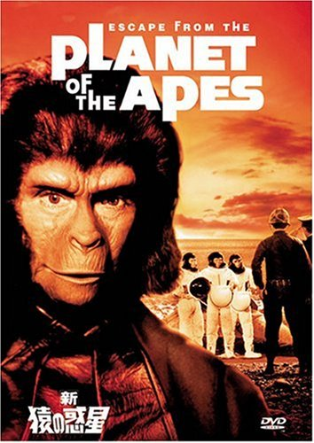 新・猿の惑星 [DVD]