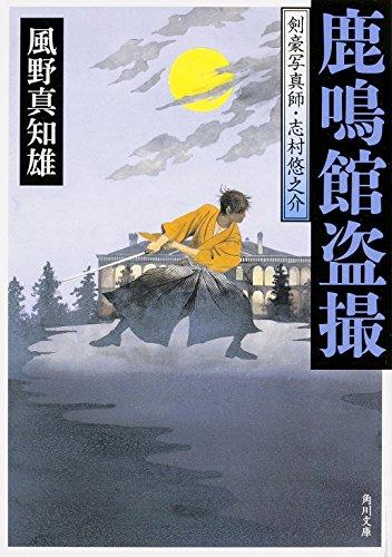 鹿鳴館盗撮 剣豪写真師・志村悠之介 (角川文庫)
