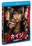 カイジ 人生逆転ゲーム [Blu-ray] -