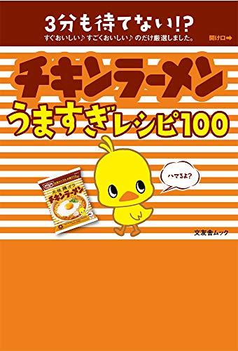 チキンラーメンうますぎレシピ100 (文友舎ムック)