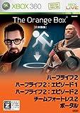 オレンジボックス【CEROレーティング「Z」】 - Xbox360