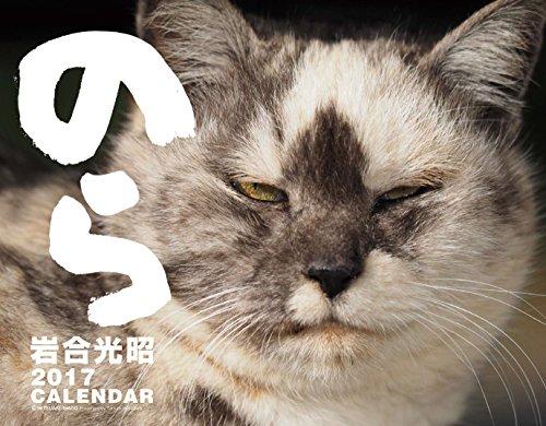 2017猫カレンダー のら (カレンダー)
