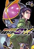 仮面ライダー913(1) (電撃コミックスNEXT)