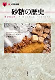 砂糖の歴史 (「食」の図書館)