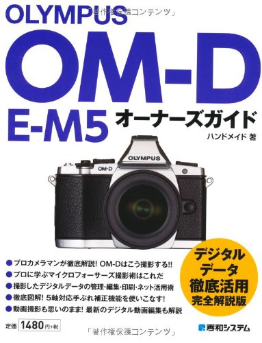 OLYMPUS OM‐D E‐M5オーナーズガイド