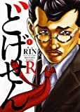 どげせんR 1 (ヤングキングコミックス)