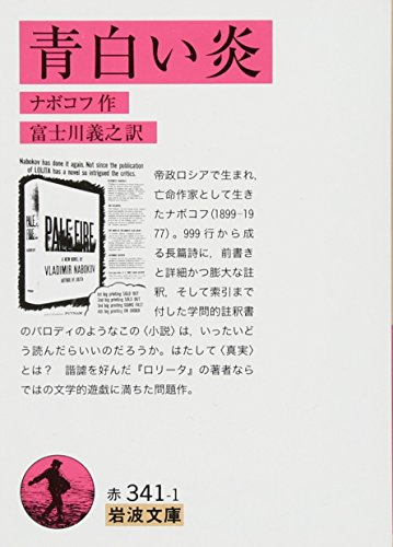 青白い炎 (岩波文庫) 【徹底紹介】宇多田ヒカルのDTM機材を紹介!  NEUMANN、Logic、RME Babyface、MDR-7506、Focalを使用!(自宅スタジオ)