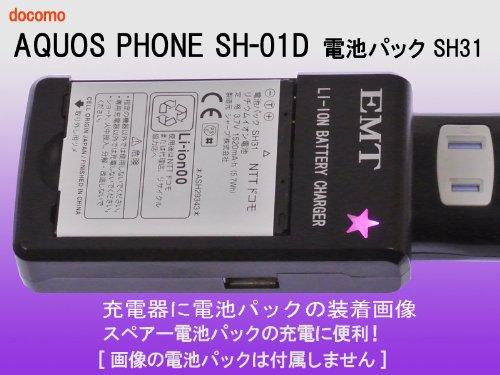 500mA EMT:docomo AQUOS PHONE SH-01D電池パック SH31専用充電器:バッテリーチャージャー:USB出力付1000mA:スマートフォン:携帯電話:リチウムイオンバッテリー充電器:AC100V-240V対応: Battery charger