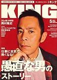 KING (キング) 2008年 05月号 [雑誌]