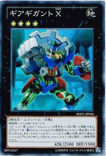 遊戯王 REDU-JP046-SR 《ギアギガント X》 Super