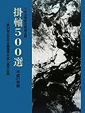 掛軸500選〈平成21年版〉第34回全日本水墨画秀作展入選作品集