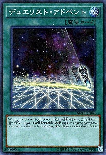 遊戯王OCG デュエリスト・アドベント スーパーレア マキシマム・クライシス(MACR)