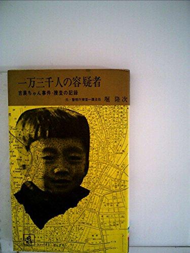 一万三千人の容疑者―吉展ちゃん事件・捜査の記録 (1966年) (コンパクトブックス)