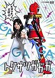 【Amazon.co.jp限定】トクサツガガガ DVD BOX (「エマージェイソン」特大缶バッチ[ソフト化オリジナル仕様]付)