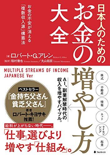 日本人のためのお金の増やし方大全 【要約・内容まとめ】世界の超一流から教えてもらった「億万長者」思考   / 稲村 徹也  感想・レビュー・評価 #億万長者 【目次】