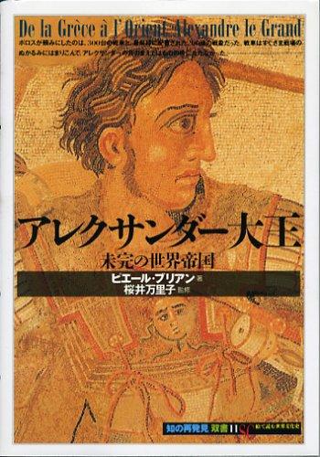 アレクサンダー大王―未完の世界帝国 (「知の再発見」双書)
