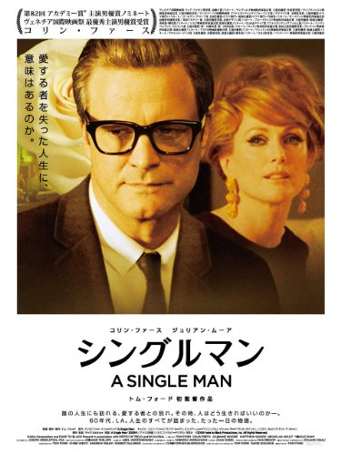 シングルマン (字幕版)