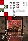 京都 和モダン庭園のひみつ(Kyoto, Design Secrets of Japanese Gardens)