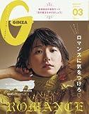 GINZA(ギンザ) 2017年 3 月号[ロマンスに気をつけろ] -