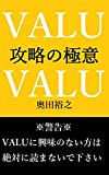 VALU攻略の極意