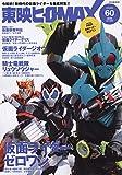 東映ヒーローMAX Vol.60 (タツミムック)