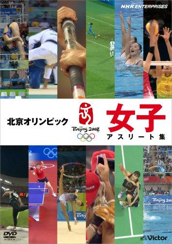 北京オリンピック 女子アスリート編 [DVD]