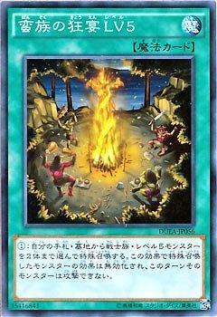 遊戯王/第9期/1弾/DUEA-JP056 蛮族の狂宴LV5