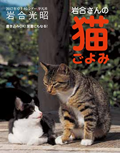 2017年岩合光昭卓上カレンダー 岩合さんの猫ごよみ (カレンダー)
