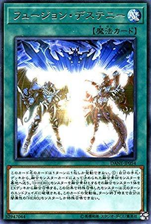 遊戯王カード フュージョン・デステニー(レア) ダーク・ネオストーム(DANE)   D-HERO デステニーヒーロー 通常魔法 レア