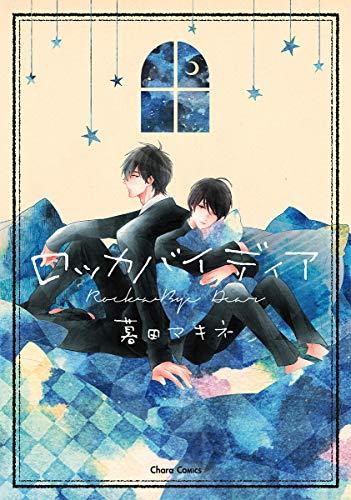 ロッカバイディア (CHARA コミックス)
