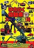 DVD付き はたらく自動車スーパー大百科