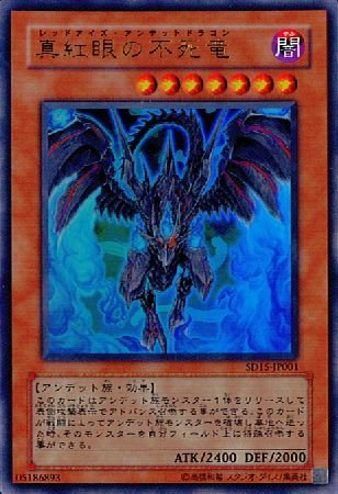 【シングルカード】遊戯王 真紅眼の不死竜(レッドアイズアンデットドラゴン) ウルトラレア