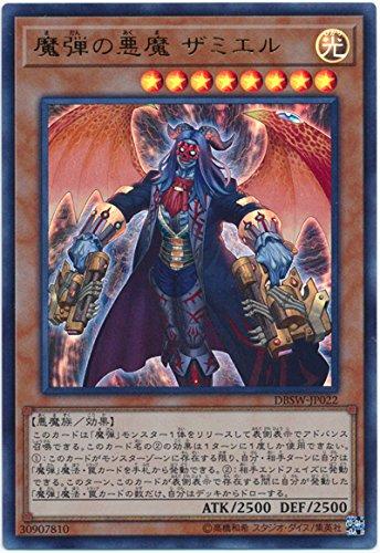 遊戯王 / 魔弾の悪魔 ザミエル(ウルトラ) / DBSW-JP022 / デッキビルドパック 「スピリット・ウォリアーズ」