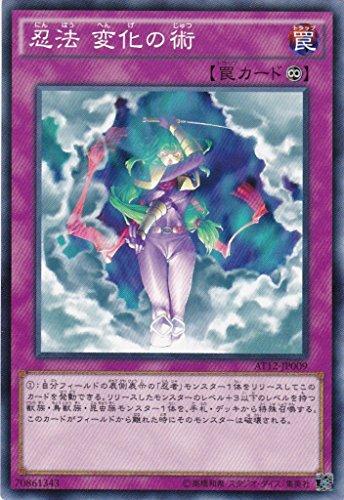 【シングルカード】AT12)忍法変化の術/罠/ノーマル AT12-JP009