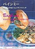 バインミー ―ベトナムのおいしいサンドイッチ―