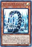 遊戯王 / サイバー・ドラゴン・ヘルツ(スーパーレア)/ CYHO-JP015 / CYBERNETIC HORIZON(サイバネティック・ホライゾン)