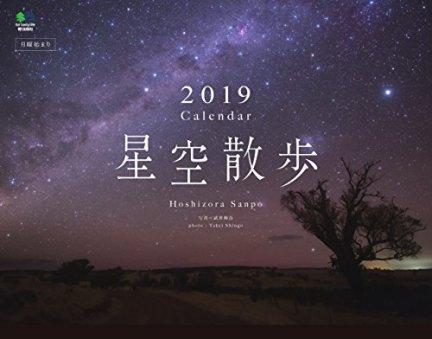 カレンダー2019 星空散歩 ([カレンダー])