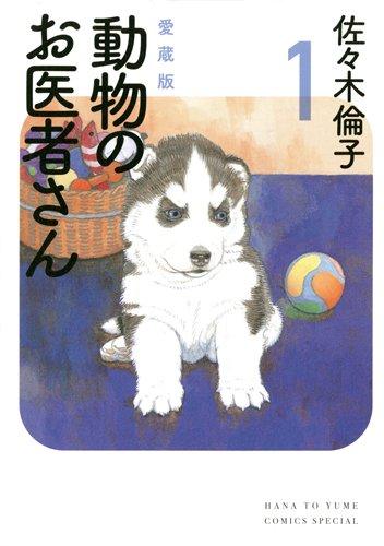 愛蔵版 動物のお医者さん 1 (花とゆめCOMICSスペシャル)
