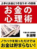 [追悼・多湖輝]お金の心理術