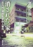 消された一家―北九州・連続監禁殺人事件 (新潮文庫)