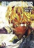 銀河英雄伝説 10 (ヤングジャンプコミックス)