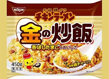 【12パック】 冷凍食品 チキンラーメン 金の炒飯 450g 日清